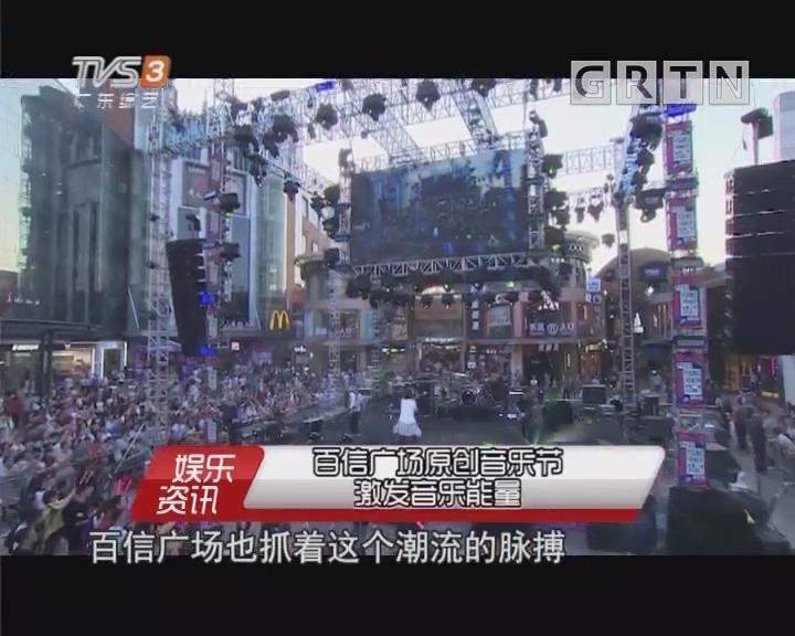 百信廣場原創音樂節 激發音樂能量
