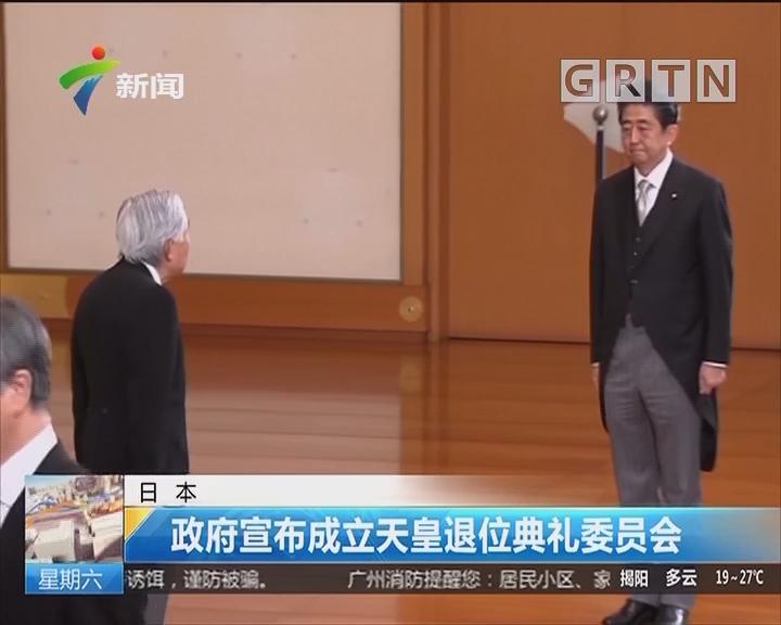 日本:政府宣布成立天皇退位典礼委员会