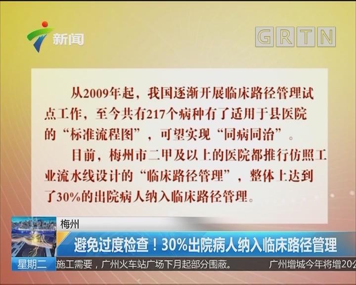 梅州:避免过度检查!30%出院病人纳入临床路径管理