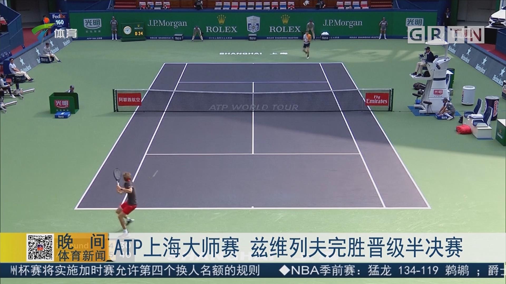 ATP上海大师赛 兹维列夫完胜晋级半决赛