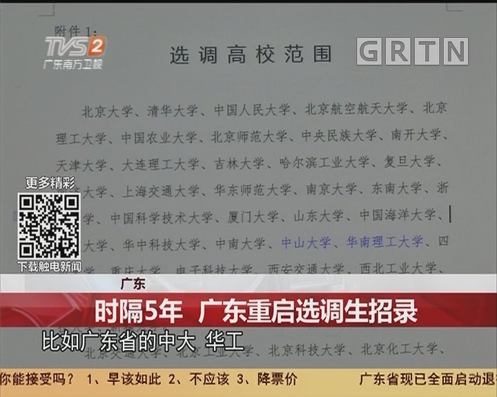 广东:时隔5年 广东重启选调生招录