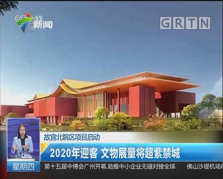 故宫北院区项目启动:2020年迎客 文物展量将超紫禁城