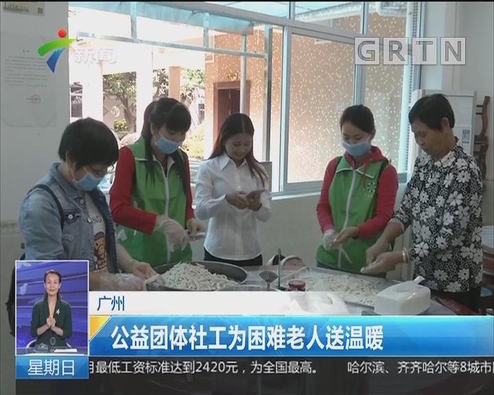 广州:公益团体社工为困难老人送温暖