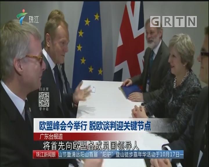 欧盟峰会今举行 脱欧谈判迎关键节点