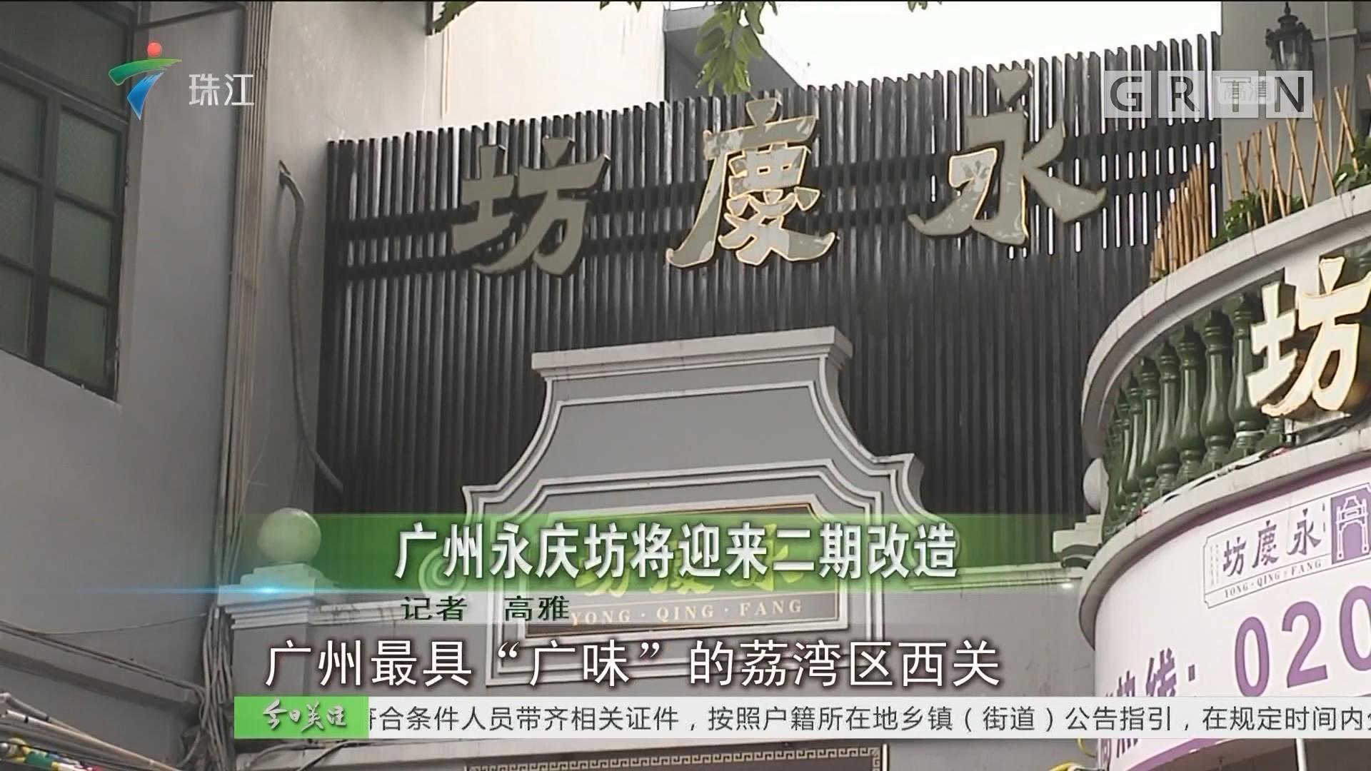 广州永庆坊将迎来二期改造