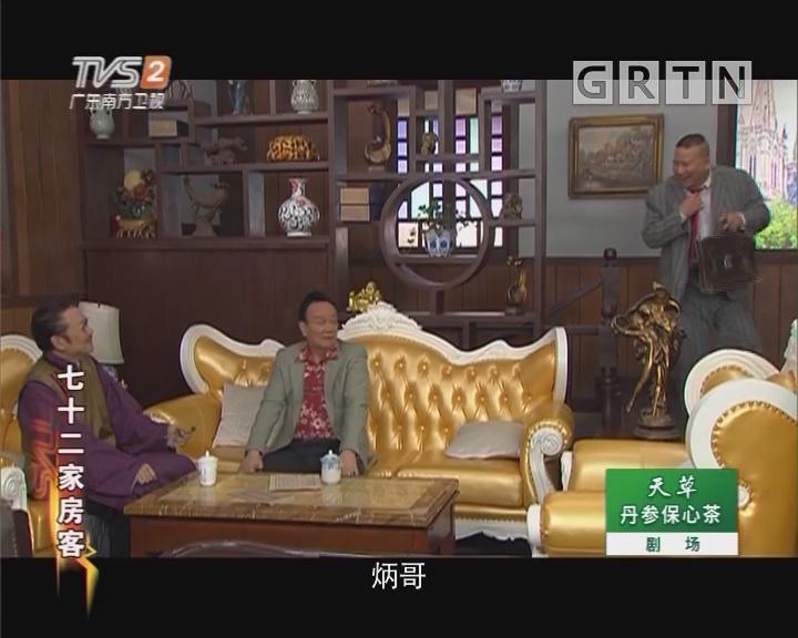 [2018-10-08]七十二家房客:祸福洋行(上)