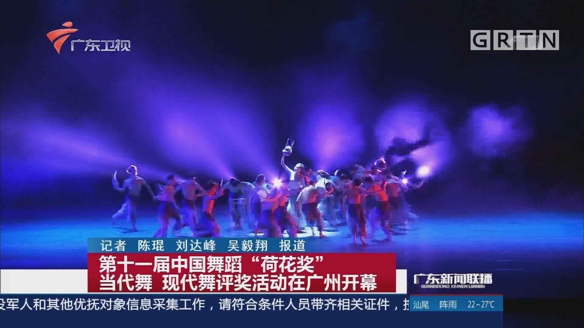"""第十一届中国舞蹈""""荷花奖""""当代舞 现代舞评奖活动在广州开幕"""