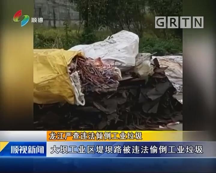 龙江严查违法倾倒工业垃圾
