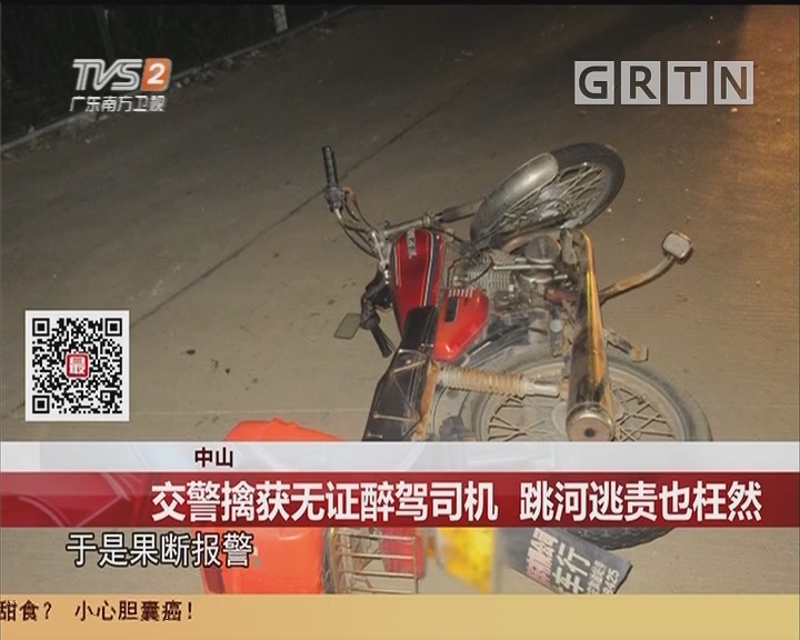 中山:交警擒获无证醉驾司机 跳河逃责也枉然