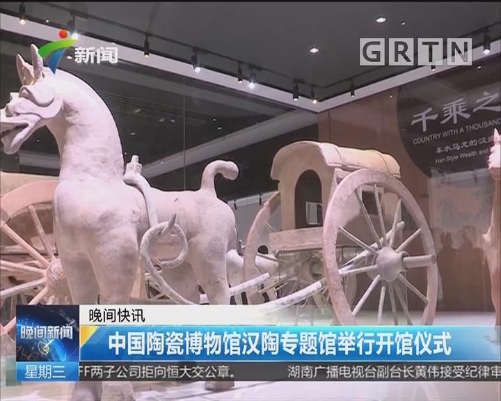中国陶瓷博物馆汉陶专题馆举行开馆仪式