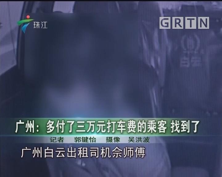 广州:多付了三万元打车费的乘客 找到了