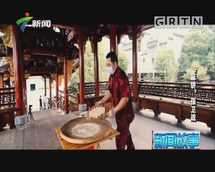 """[2018-10-03]新闻故事:""""麻饼""""保卫战"""