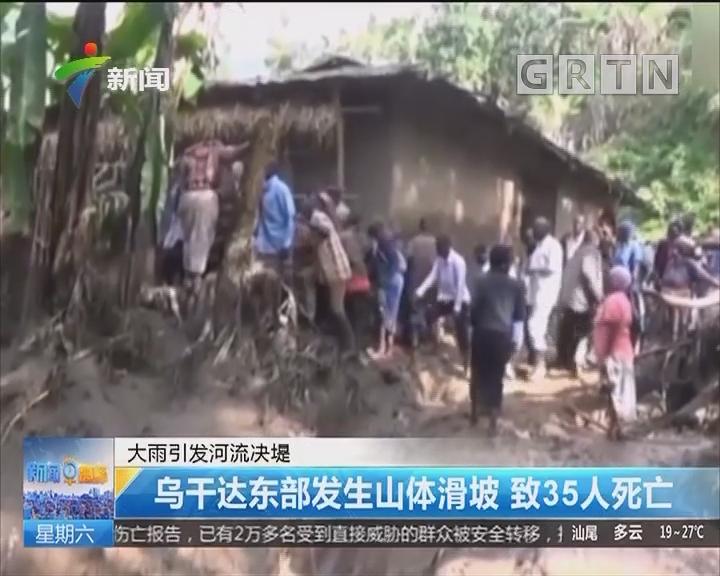 大雨引发河流决堤:乌干达东部发生山体滑坡 致35人死亡