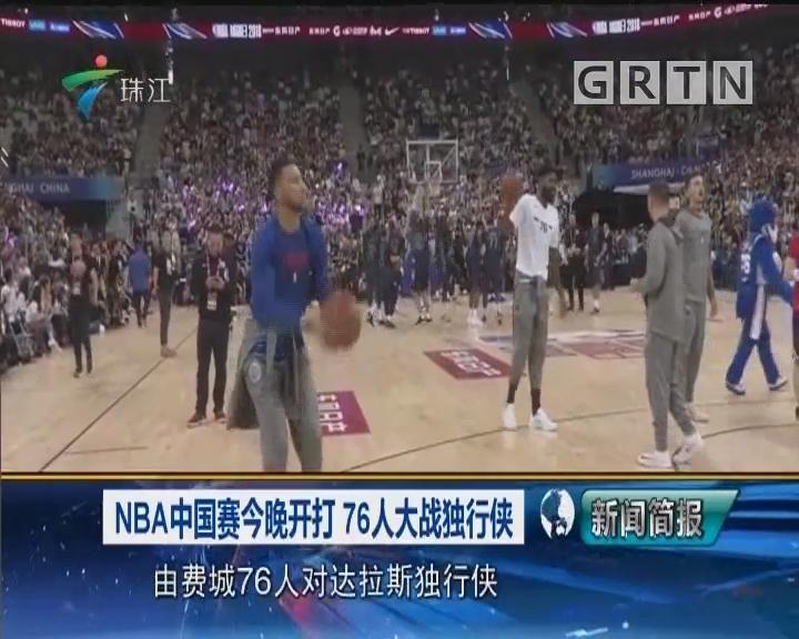 NBA中国赛今晚开打 76人大战独行侠