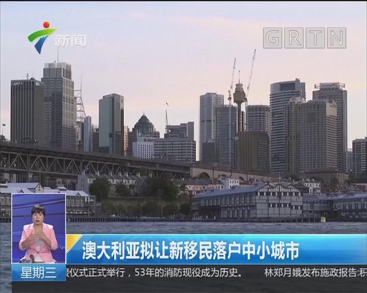 澳大利亚拟让新移民落户中小城市