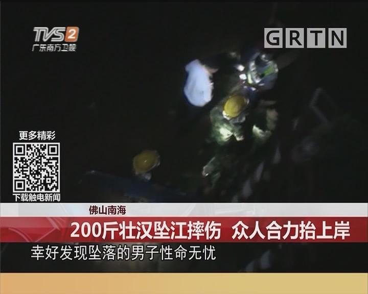 佛山南海:200斤壮汉坠江摔伤 众人合力抬上岸