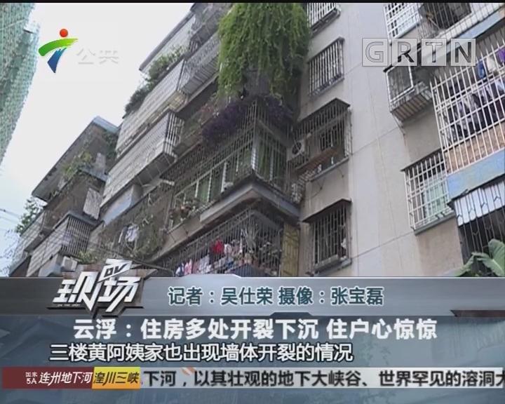 云浮:住房多处开裂下沉 住户心惊惊