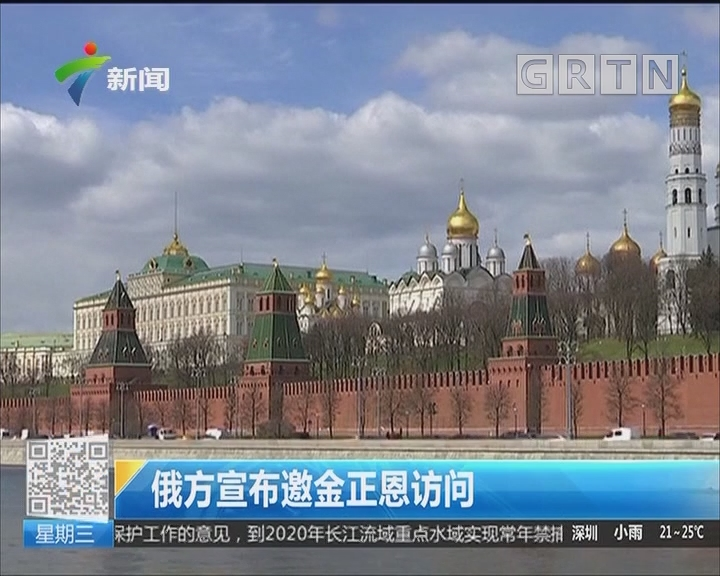 俄方宣布邀金正恩访问