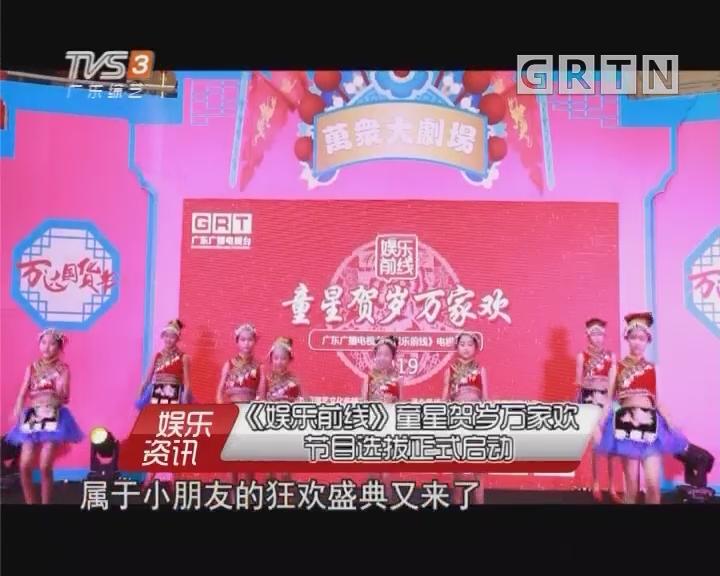 《娛樂前線》童星賀歲萬家歡節目選拔正式啟動