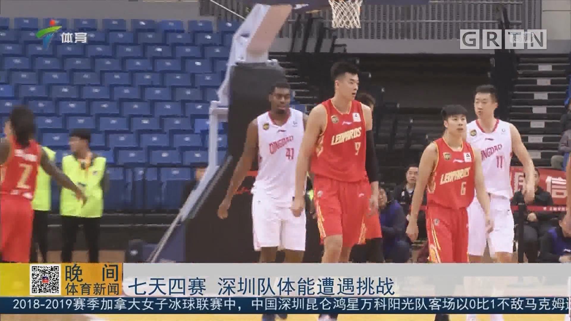 七天四赛 深圳队体能遭遇挑战