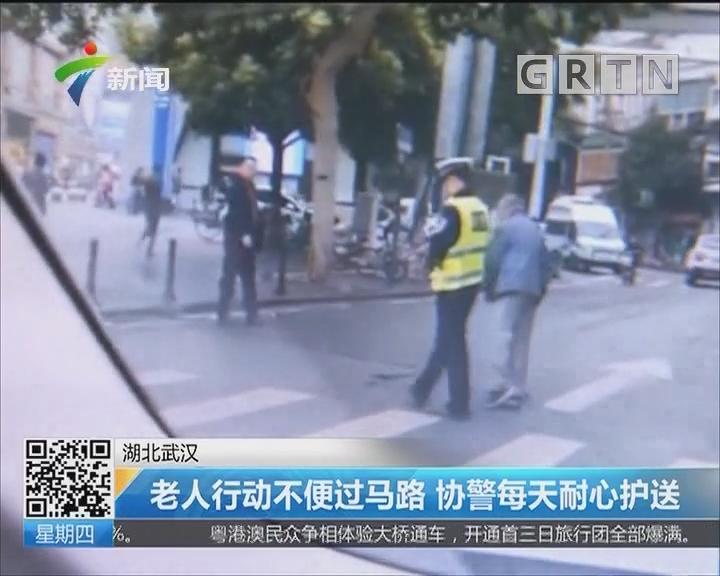 湖北武汉:老人行动不便过马路 协警每天耐心护送