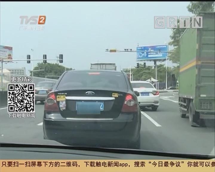 司机不能乱贴纸