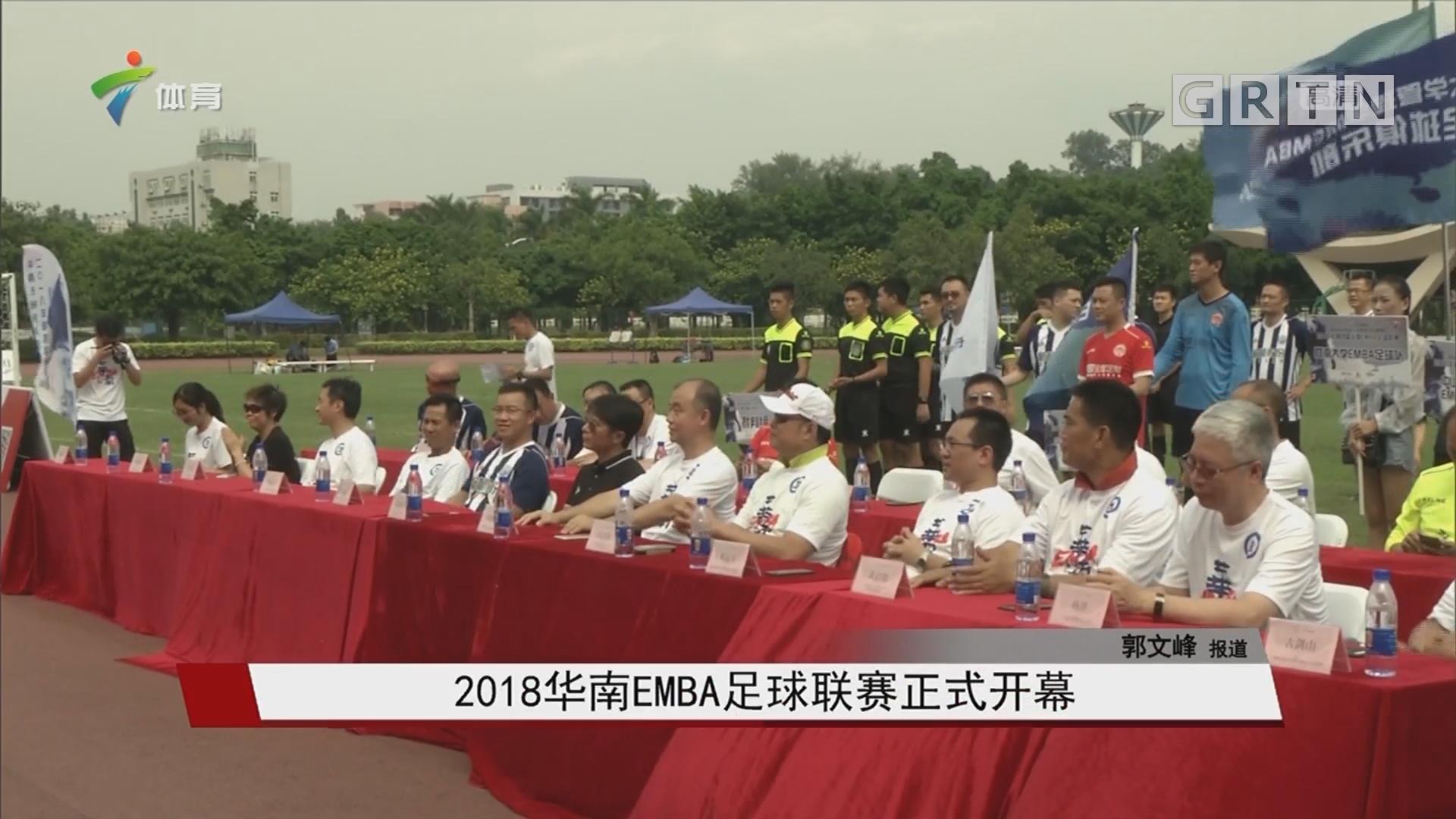 2018华南EMBA足球联赛正式开幕