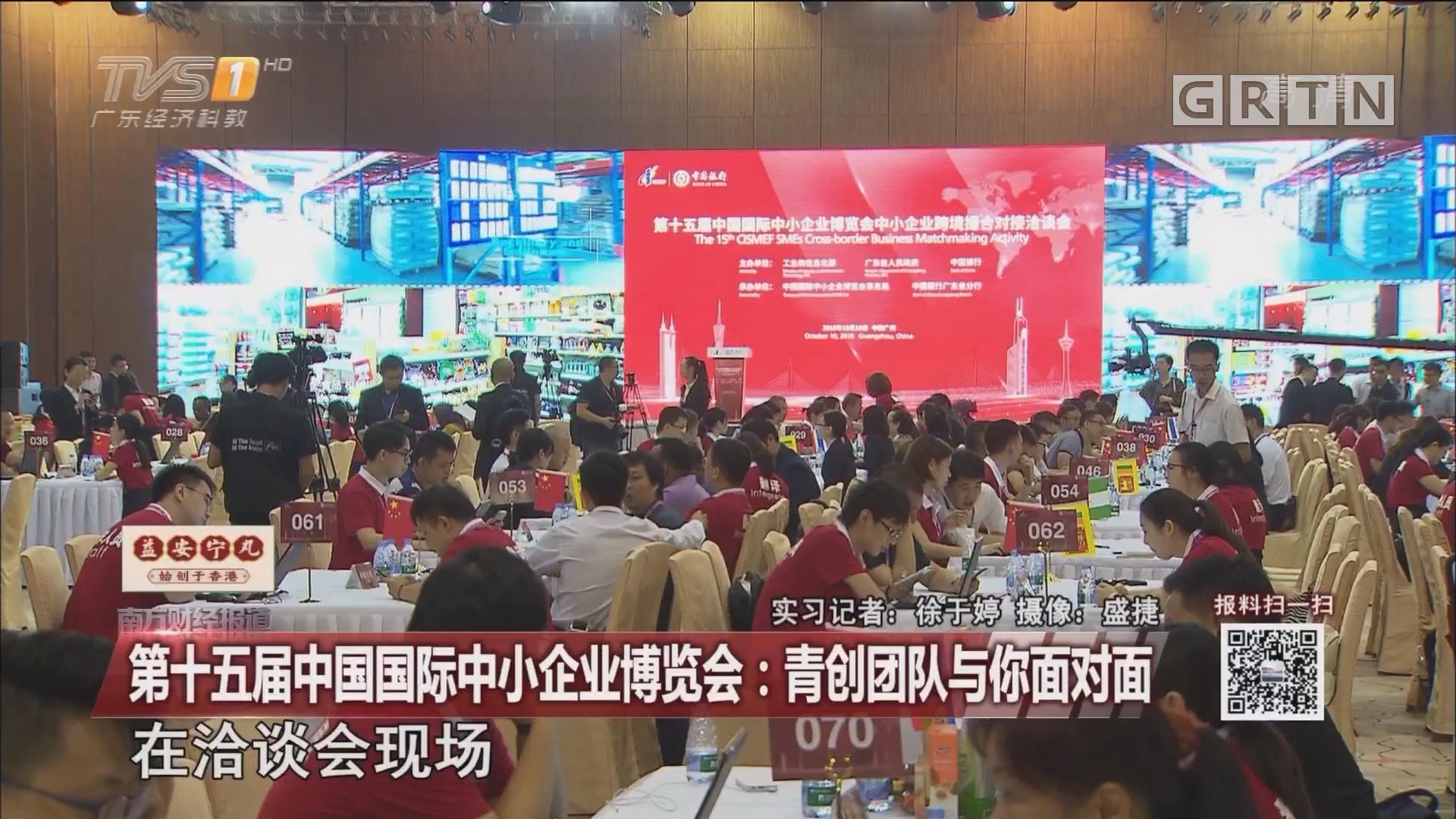 第十五届中国国际中小企业博览会:青创团队与你面对面