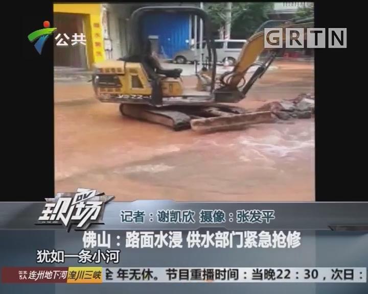 佛山:路面水浸 供水部门紧急抢修