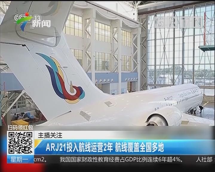 ARJ21投入航线运营2年 航线覆盖全国多地