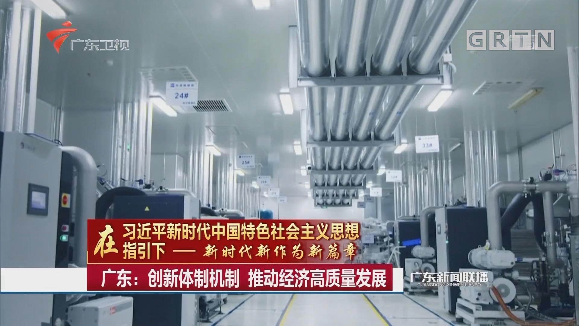 广东:创新体制机制 推动经济高质量发展