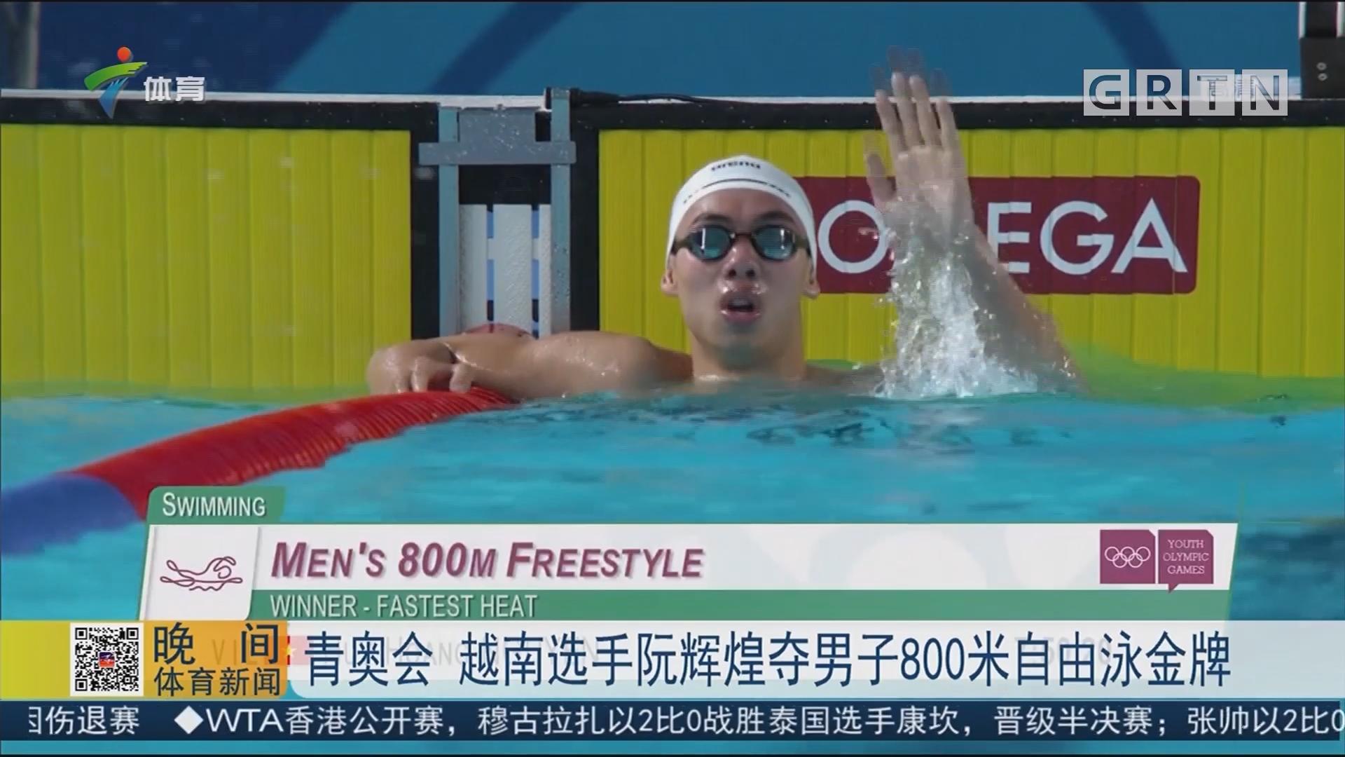 青奥会 越南选手阮辉煌夺男子800米自由泳金牌