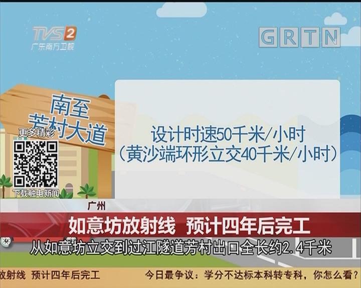 广州:如意坊放射线 预计四年后完工