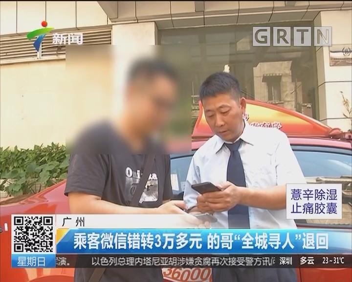 """广州:乘客微信错转3万多元 的哥""""全城寻人""""退回"""