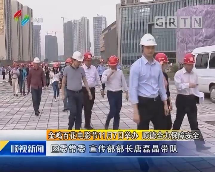 金鸡百花电影节11月7日举办 顺德全力保障安全
