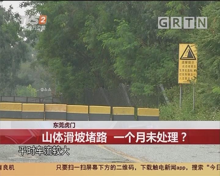 东莞虎门:山体滑坡堵路 一个月未处理?