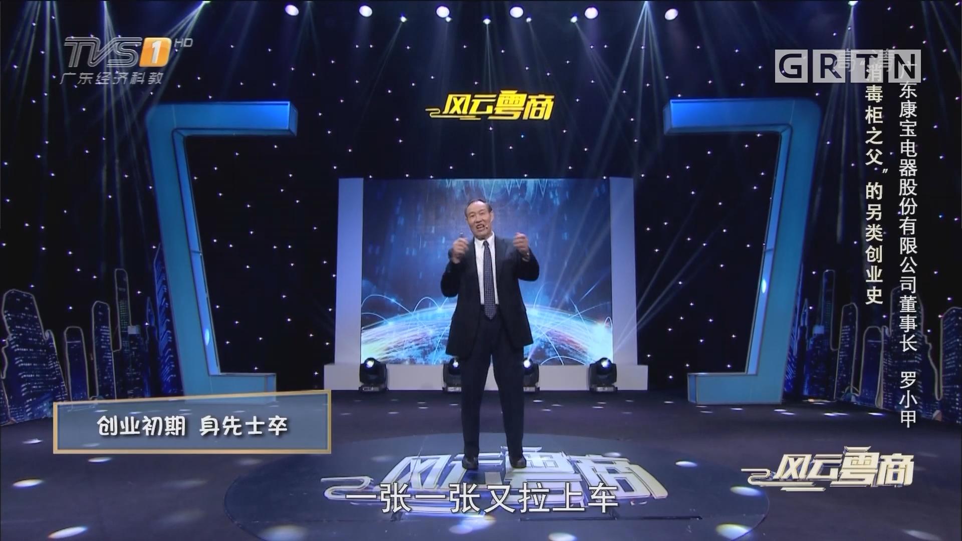 """[2018-10-27]风云粤商:""""消毒柜之父""""的另类创业史"""