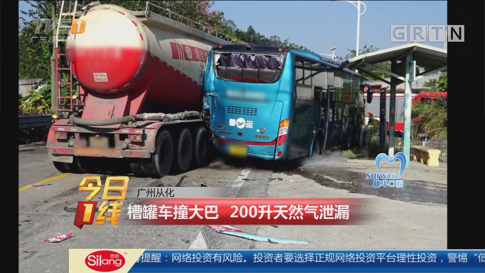 广州从化:槽罐车撞大巴 200升天然气泄漏