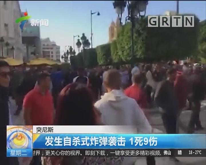 突尼斯:发生自杀式炸弹袭击 1死9伤