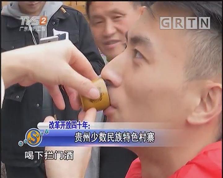 贵州少数民族特色村寨