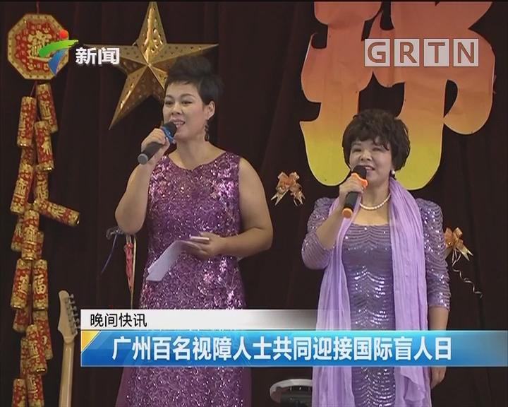 广州百名视障人士共同迎接贝斯特手机版下载盲人日