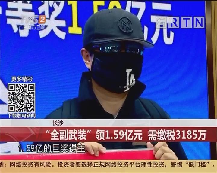 """长沙:""""全副武装""""领1.59亿元 需缴税3185万"""