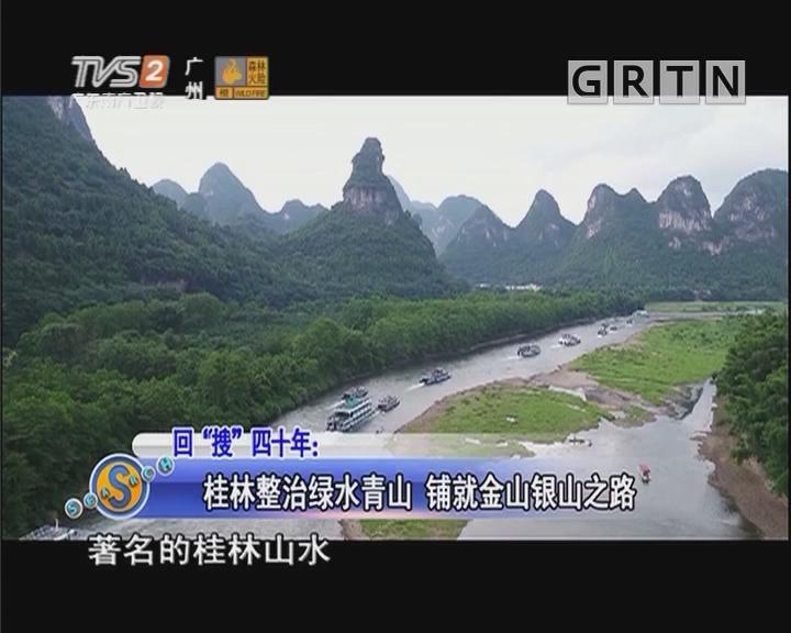 """回""""搜""""四十年:桂林整治绿水青山 铺就金山银山之路"""