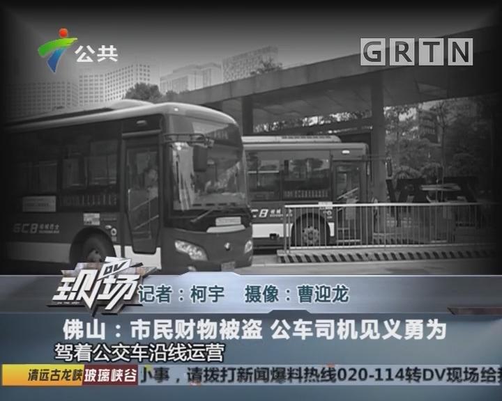 佛山:市民财物被盗 公车司机见义勇为
