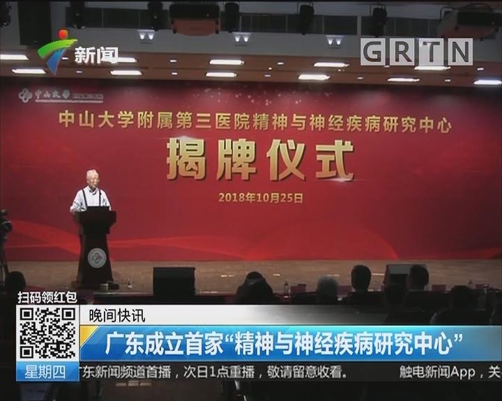"""广东成立首家""""精神与神经疾病研究中心"""""""