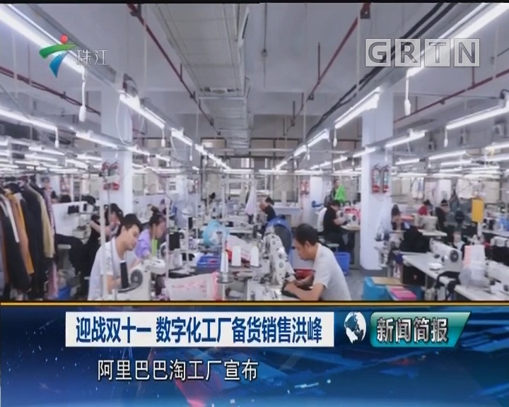 迎战双十一数字化工厂备货销售洪峰