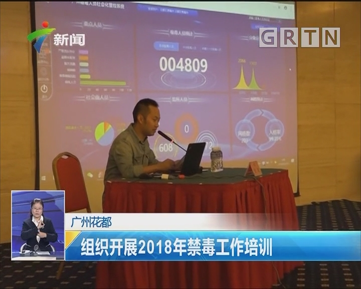 广州花都:组织开展2018年禁毒工作培训