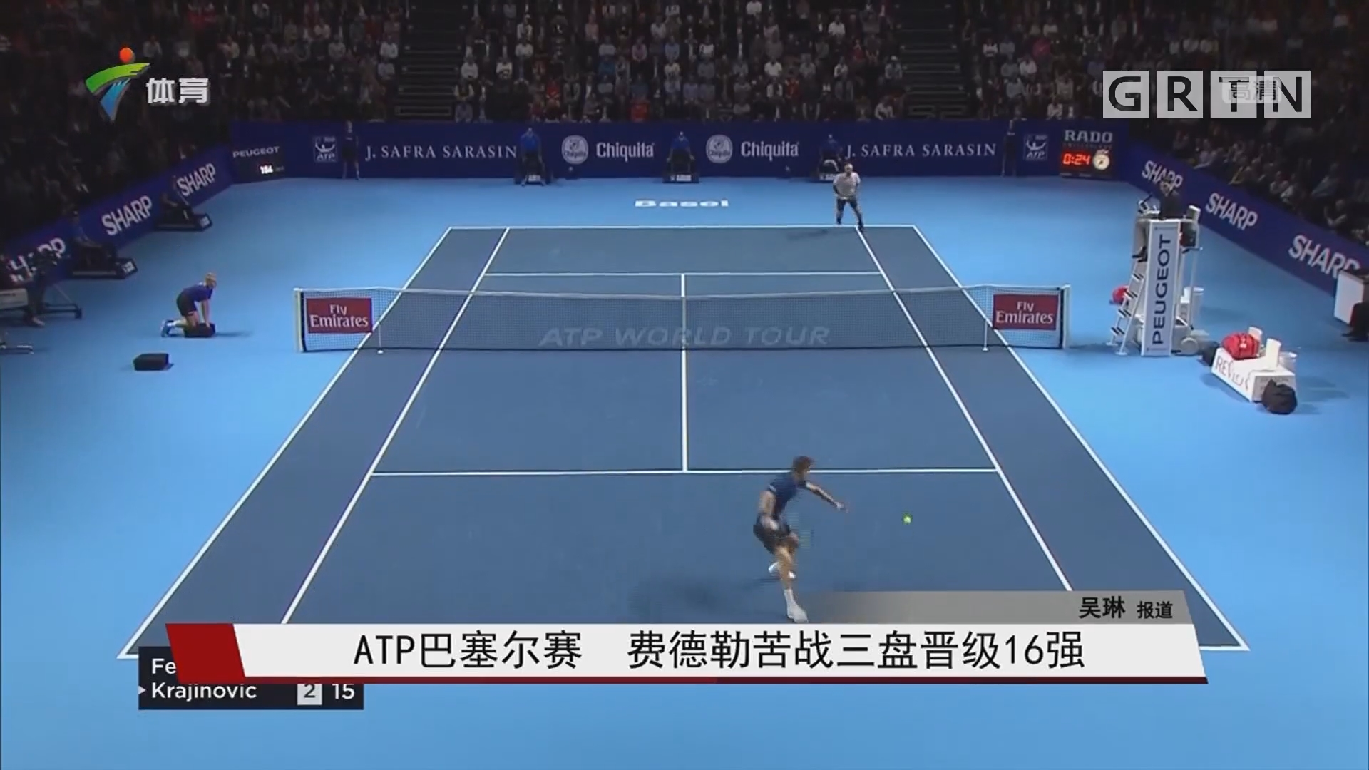ATP巴塞尔赛 费德勒苦战三盘晋级16强