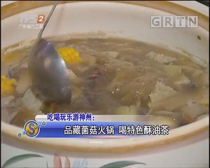 品藏菌菇火锅 喝特色酥油茶