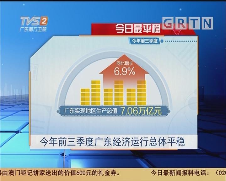 今日最平稳:今年前三季度广东经济运行总体平稳